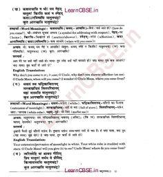 ncert-solutions-for-class-6th-sanskrit-chapter-15-maatulacandra-02 #NCERT #NCERTsolutions #CBSE #CBSEclass6 #CBSEclass6Sanskrit