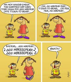 Funny Greek Quotes, Very Funny, Funny Pins, Funny Stuff, Funny Cartoons, Funny Photos, Lol, Comics, Memes