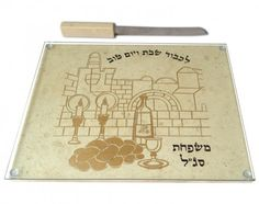 The old city of Jerusalem with classic shabbat images superimposed creating a spiritual atmosphere at any shabbat table.  Personalize it anyway you want at www.apieceofisrael.com