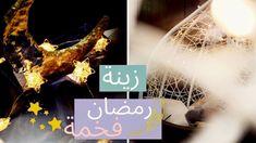 سويت ٣ افكار زينة رمضان فخم اصنعها بنفسك رمضانك مع اليوتيوبرز Youtube Movie Posters Poster Movies