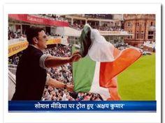 उल्टा तिरंगा लहराने को लेकर सोशल मीडिया पर ट्रोल हुए अक्षय कुमार !  http://pratinidhi.tv/Top_Story.aspx?Nid=8929