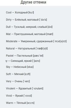 English To Russian, English Time, How To Speak Russian, Learn Russian, Learn English Words, English Phrases, English Idioms, English Study, English Lessons