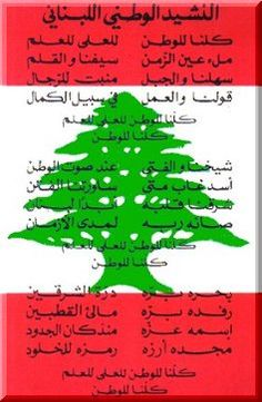 Lebanese national anthem               All of us for the country,for the glory,for the flag... From the start of centuries,our pencil and sword... Our fields and mountains are making the men... Our word and work on the way of perfection... كلنا للوطن...للعلا للعلم... كلنااااااااااااااا للوطن..  #يسعد_صباحك_يا_وطني #بحبك_يا_لبنان