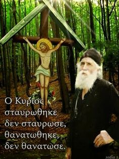 Google+ Orthodox Christianity, Christian Faith, Priest, My Sister, Good To Know, Religion, Sisters, Father, God