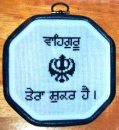 Sikhism Cross Stitch Gallery : Cross Stitch Plaque With Waheguru and Khanda Cross Stitch Gallery, Symbols And Meanings, Flask, Cross Stitch Patterns, Prayers, Faith, Quote, God, Ideas