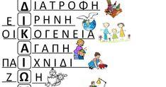 δραστηριότητες για το νηπιαγωγείο εκπαιδευτικό υλικό για το νηπιαγωγείο Word Search, Diagram, Words, Blog, Blogging, Horse