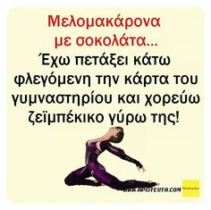 Lol, Greek Quotes, Christmas Quotes, Out Loud, Funny Images, Funny Stuff, Humor, Facebook, Words
