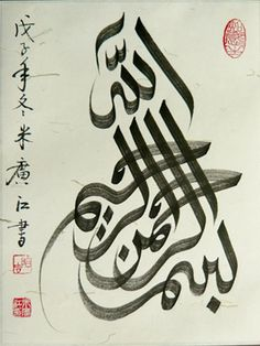 Islamic Chinese calligraphy by Hajji Noor Deen. Sold as scrolls or framed!