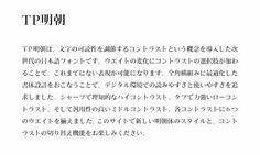 ASCII.jp:明朝体は絶滅するのか? AXIS Font生みの親の挑戦