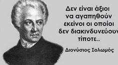 (ΚΤ) Greek Quotes, Love Words, Favorite Quotes, Einstein, Philosophy, Personality, Literature, Life Quotes, Wisdom