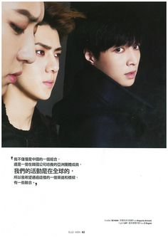 EXO's Chanyeol, Lay and Sehun in Elle Men Magazine - September Issue 2014