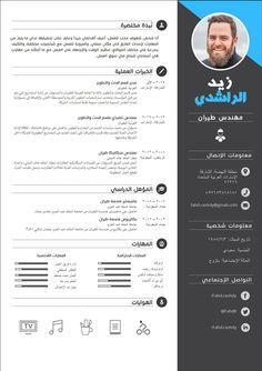 Zayd Modern Arabic Resume Template Resumesmag Free Resume Template Word Free Cv Template Word Cv Template Free
