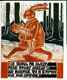 Linocut illustration for a Ukrainian folk tale