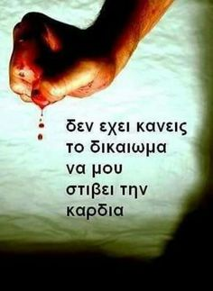 Greek Quotes, Picture Quotes, Life Is Good, Personality, Motivational Quotes, Poems, Wisdom, Thoughts, Sayings