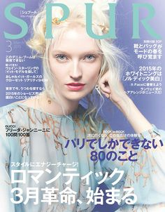 Helena Greyhorse for Spur Japan March 2015 V Magazine, Magazine Covers, Marie Claire, Cosmopolitan, Vanity Fair, Interview, Vogue, Fashion Cover, Glamour