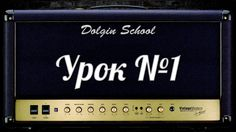 Уроки игры на электрогитаре №1  Dolgin School