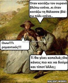 Funny Photo Memes, Funny Photos, Funny Jokes, Funny Stuff, Ancient Memes, Funny Greek Quotes, Jokes Images, Anais Nin, Humor