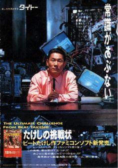 イメージ 1 Japan Advertising, Retro Advertising, Saint Yves, Chiba, Japanese Graphic Design, Graphic Design Art, Takeshi Kitano, Punk Poster, Annie