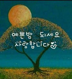 Author, Sayings, Night, Movies, Movie Posters, Drawing, Food, Learn Korean, Lyrics