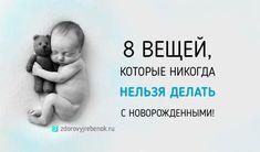8 вещей, которые никогда нельзя делать с новорожденным! Lil Baby, Twins, Pregnancy, Children, Young Children, Boys, Child, Kids, Pregnancy Planning Resources