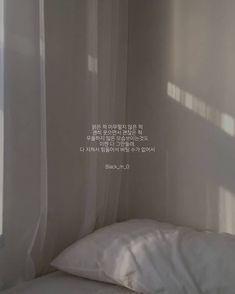 . 2018. 10. 22 . #우울글귀 #우울 #우울증 Words Wallpaper, White Wallpaper, Colorful Wallpaper, Bts Wallpaper, Korean Phrases, Korean Quotes, Korean Words, K Quotes, Movie Quotes