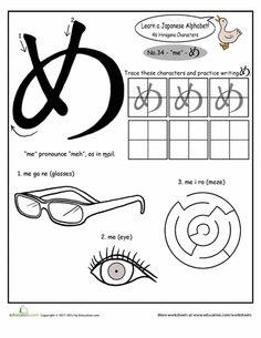 "Worksheets: Hiragana Alphabet: ""me"""