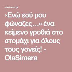 «Ενώ εσύ μου φώναζες…» ένα κείμενο γροθιά στο στομάχι για όλους τους γονείς! - OlaSimera Kids, Quotes, Young Children, Quotations, Boys, Children, Qoutes, Children's Comics, Quote