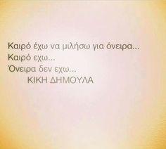 Πολυ καιρο.. Epic Quotes, Best Quotes, Love Quotes, Funny Quotes, Inspirational Quotes, Greek Quotes, Greek Sayings, Great Words, Poetry Quotes