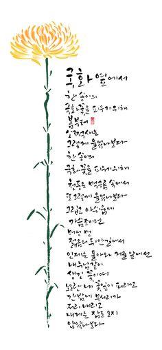 calligraphy_국화옆에서_서정주