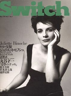 Magazine photos featuring Juliette Binoche on the cover. Juliette Binoche magazine cover photos, back issues and newstand editions. List Of Magazines, Magazine Japan, Isabella Rossellini, Juliette Binoche, Lori Loughlin, French Actress, Cover Photos, Marilyn Monroe, Pretty Woman