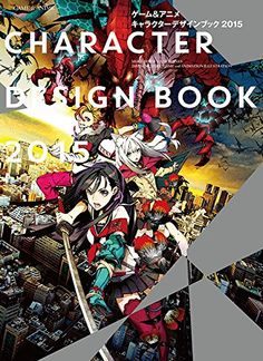 Amazon.co.jp: ゲーム&アニメ キャラクターデザインブック2015: 本