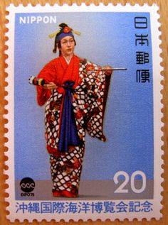 沖縄国際海洋博覧会記念(日本郵便) Okinawa, Japanese Stamp, Postage Stamps, Austria, Countries, China, Island, People, Stamps