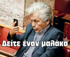 Funny Greek Quotes, Common Sense, Funny Photos, I Laughed, Einstein, Funny Jokes, Greece, Lol, Humor