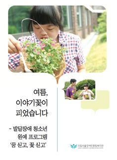 Poster of Seoul Community Rehabilitation Center / Designed by PJH in SCRC / 20120627 / tool : Apple Keynote / www.seoulrehab.or.kr  시립서울장애인종합복지관 포스터 제작 기획홍보실 박재훈