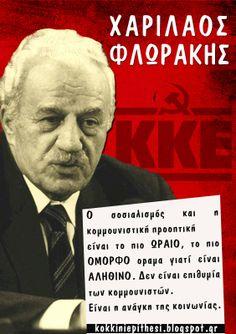 Χαρίλαος Φλωράκης  http://kokkiniepithesi.blogspot.gr/2013/05/blog-post_22.html