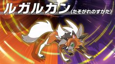Buy Pokemon Ultra Sun/Moon before January or miss out on Lycanroc Dusk Form: Shortly after confirming the new Lycanroc form last week, The…