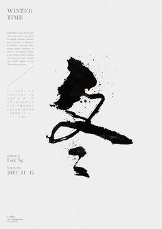 Lok Ng calligraphy 「冬 winter」