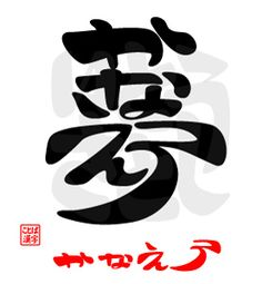 夢かなえろ Japanese Logo, Japanese Typography, Typography Logo, Logos, Chinese Fonts Design, Photoshop, Logo Design, Graphic Design, Magic Words