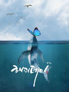 아송체 이모티콘 발사​예쁘게 사용하셔도 됩니다. Good Morning, Whale, Calligraphy, Lettering, Animals, Penmanship, Animales, Bonjour, Animaux