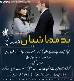 Free Romance Novels, Romantic Novels To Read, Famous Novels, Best Novels, Novels To Read Online, Books To Read, Namal Novel, Inspirational Quotes About Success, Quotes From Novels