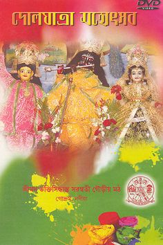 Get now today Doljatra Mahatsab Video CD/DVD at best price with Free Shipping & Cash on Delivery available.