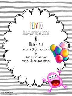 Teaching Math, Maths, Place Cards, Place Card Holders, Education, School, Frame, Greek, Blog