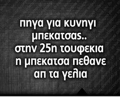 Θεϊκο Funny Moments, Funny Things, Funny Stuff, Bright Side Of Life, Greek Language, Greek Quotes, Wise Words, Haha, Funny Quotes