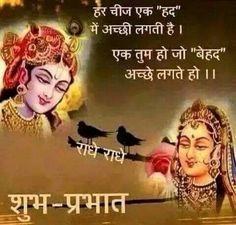 Radhe krishna status in hindi font