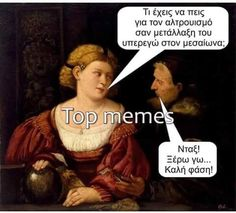 Find and save Ancient Memes Funny Status Quotes, Funny Greek Quotes, Greek Memes, Funny Statuses, Ancient Memes, Top Memes, Funny Images, Laugh Out Loud, Wise Words