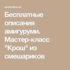 """Бесплатные описания амигуруми. Мастер-класс """"Крош"""" из смешариков"""