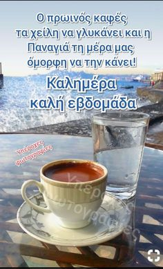 Good Morning Picture, Morning Pictures, Greek Quotes, Good Night, Diy And Crafts, Beautiful Pictures, Food And Drink, Blessings, Facebook