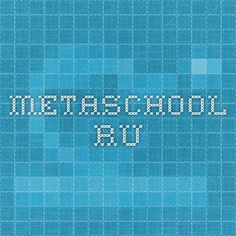 metaschool.ru