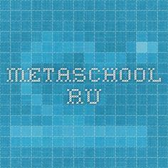 metaschool.ru