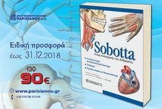 H 23η έκδοση επικεντρώνεται στη σημασία των εξετάσεων. Εκατοντάδες εικόνες και πίνακες για κατανόηση των ανατομικών σχηματισμών, κλινικά παραδείγματα, γρήγορη επισκόπηση, λίστα ελέγχου που συνοψίζει θέματα εξετάσεων. Ο Άτλας Ανατομικής του Ανθρώπου του Sobotta αποτελεί απαραίτητο σύμβουλο όχι μόνο για φοιτητές αλλά και για γιατρούς.  Μη χάσετε την ειδική προσφορά μέχρι τέλη Δεκεμβρίου. Από 130, στα 90 ευρώ ! Frosted Flakes, Books, Black Friday, Libros, Book, Book Illustrations, Libri